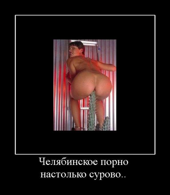 Порно челябинсккое